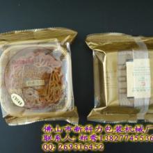 供应肇庆月饼包装机,佛山月饼包装机.东莞月饼包装机