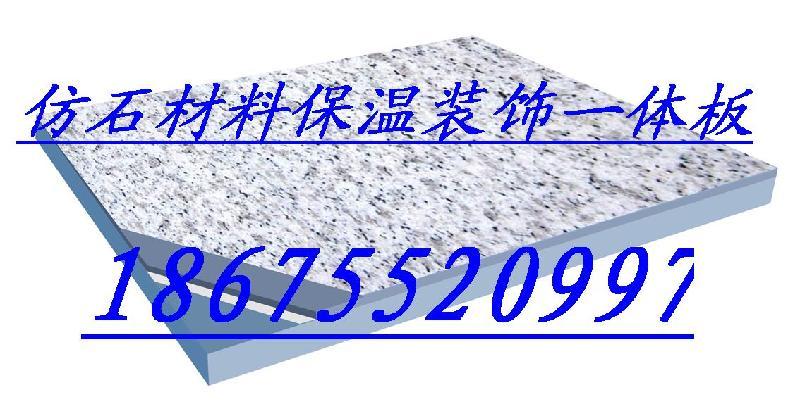 供应仿花岗岩一体化保温板成本低于花岗岩是一种新型的外墙装饰材料