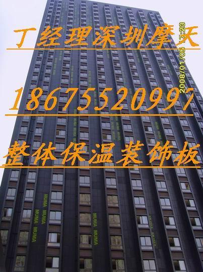 供应南京摩天外墙保温装饰板-质量高、成本低、工期短