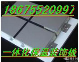 """供应浙江省装饰一体化复合成品板-""""五位一体""""安装系统,安全性能更高"""