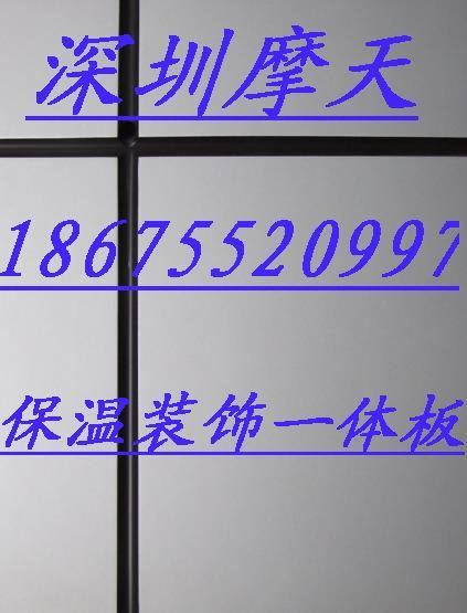 供应节能保温装饰板-外墙-保温-装饰-节能18675520997MT