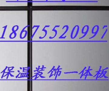 供应氟碳面装饰板-保温成品板-质量保证措施-18675520997图片