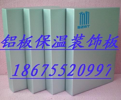 供应一体化铝板装饰保温成品板-铝板幕墙的又一次改革-节约成本施工方便
