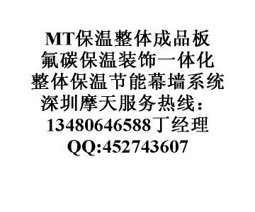 供应MT保温装饰一体板保温装饰板+氟碳板+防火保温板+五位一体施工图片