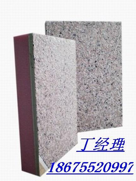 供应多智能仿石材保温装饰一体板-外墙保温装饰一体化系统新风尚