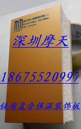 供应整体保温节能一体化保温装饰板的产品优势