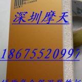 供应外墙氧化镁复合保温装饰板