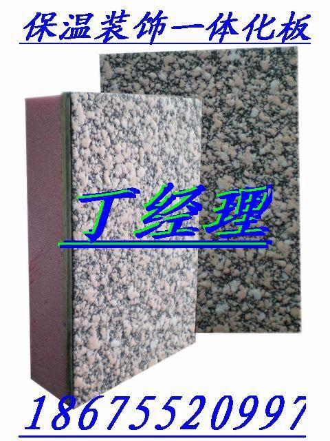 供应石材保温装饰一体板-装饰保温成品板-实用新型专利产品