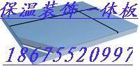 供应一体化保温装饰板-外墙专用板是一种革命性的建筑节能产品