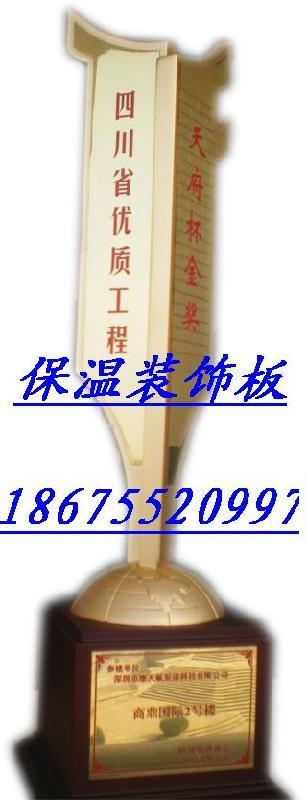 供应高档外墙保温装饰一体化系统-来自深圳摩天的专业品牌诚招全国代理