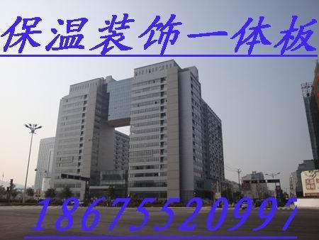 供应一体化节能板-外墙整体装饰板-新疆乌鲁木齐18675520997