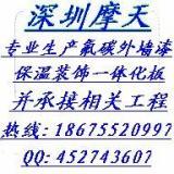 供应MT保温装饰节能系统销售网络遍及全国18675520997