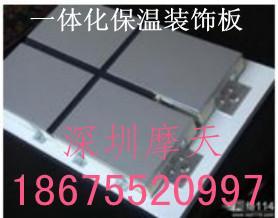 供应整体保温装饰成品板︱型号MT18675520997一体化板