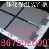 供应19项专利的外墙保温装饰系统MT18675520997只在摩天