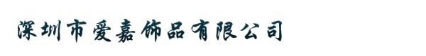 深圳市爱嘉饰品有限公司