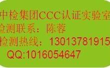 供应【电话机CCC认证】