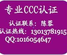 供應【【固定電話CCC認證】】圖片