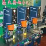 供应青岛超声波,青岛塑焊机,青岛旋熔机,青岛花边机,青岛熔接机