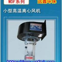 远鑫普惠不锈钢WDF型小型耐高温