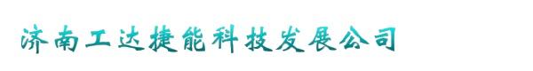 济南工达捷能科技发展公司