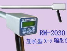 供应RM-2050αβγΧ射线辐射检测仪