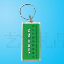 供应钥匙扣,皮革钥匙扣,亚克力钥匙扣