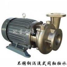 供应HP型不锈钢涡流泵不锈钢离心泵耐腐蚀水泵卧式管道泵批发