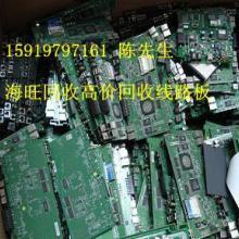 供应深圳线路板回收站