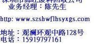 深圳市海旺废料回收有限公司