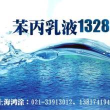 供应苯丙乳液1328