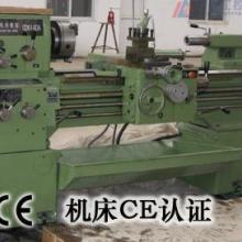 供应光学磨床CE认证木工锯床CE认证木工车床CE认证批发