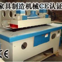 供应家具制造机械CE认证 深圳铣花机CE认证 铣花机CE认证