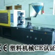供应立式注塑机CE认证 压塑机CE认证 机械压塑机CE认证
