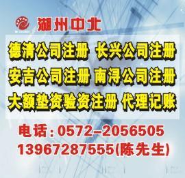 供应长兴公司注册安吉公司注册