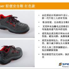 供应安全鞋