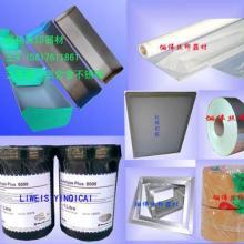 供应丝印网印器材
