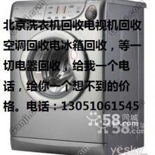 二手洗衣机回收 北京二手家电 旧洗衣机回收