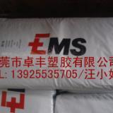 供应瑞士EMS Grilamid TR55 LX