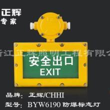供应防爆标志灯正辉照明加盟代理BYW6190图片