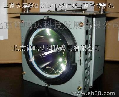 供应三菱VS-60XVW50LP大屏幕灯泡三菱VS-60XVW5