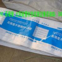 供应通用PP-R管编织袋批发管材编织袋彩印价格PE管材编织袋