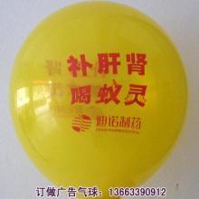 供应开业庆典促销用品批发广告气球/卡通服装批发零售批发