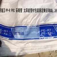 供应彩印地暖管外包装多少钱?地暖管包装皮印刷那做?