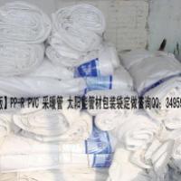 供应耐磨采暖管通用外包装批发最低价格PPR编织彩印通用外包装批发