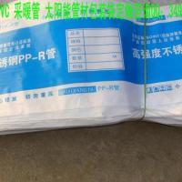 供应那批发通用的PPR管外包装袋子?地热管通用外包装袋子