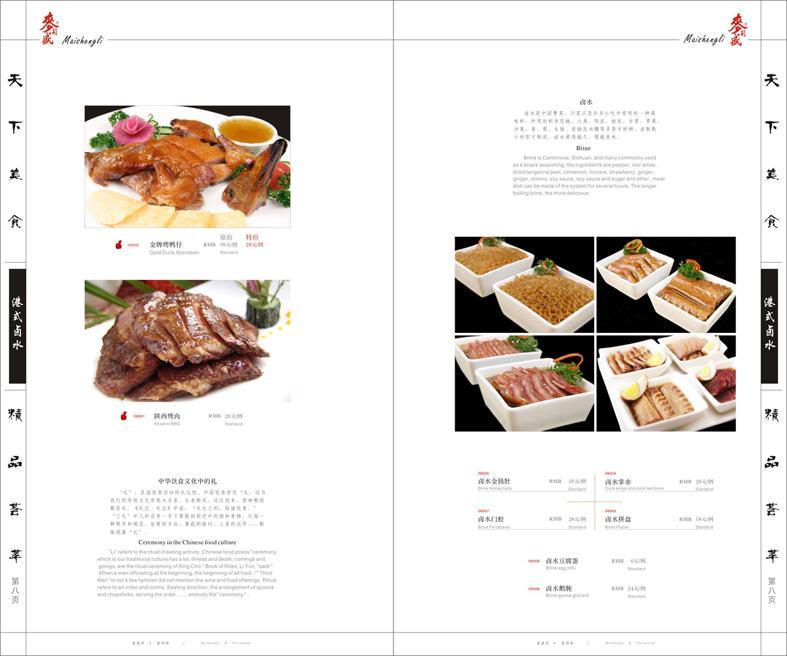 苏州园区菜谱制作图片