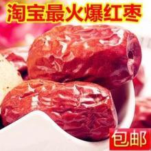 供应新疆和田枣子和田大枣和田玉枣新美味零食包邮价格仅54.9元