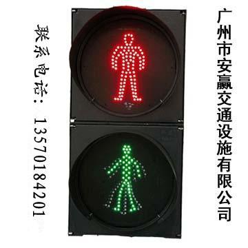 供应动态人行道红绿   公司名称:   广州安赢交通公司   洪高清图片