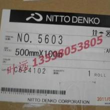 供应日东5603