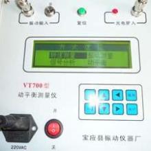 供应VT700型现场动平衡测量仪电话批发